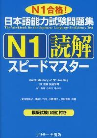 日本語能力試驗問題集N1讀解スピ-ドマスタ- N1合格!