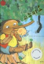 피노키오(책을 좋아하는 아이 세계명작 25)(양장본 HardCover)