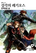 강각의 레기오스. 4: 컨피덴셜 콜(엔티노벨(NT Novel))