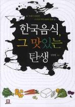 한국음식 그 맛있는 탄생