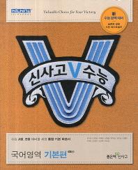 국어영역 기본편(2014)(신사고 V 수능)