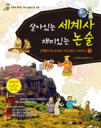 살아있는 세계사 재미있는 논술. 1: 고대편 인류 등장에서 위진남북조 시대까지