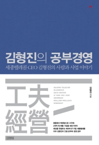 김형진의 공부경영(양장본 HardCover)
