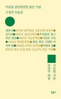 이문열 중단편전집 출간 기념 수상작 모음집