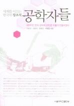 공학자들(세계를 이끄는 한국의 창조적)
