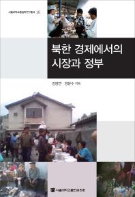 북한 경제에서의 시장과 정부