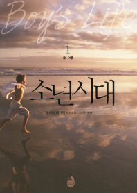 소년시대. 1: 봄 여름 가을 겨울 1~2 전2권 / 총정가:24000원