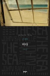 바다(세계문학전집 144)