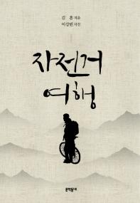 자전거여행(합본 특별 한정판)(양장본 HardCover)