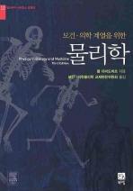 물리학(보건 의학계열을 위한)(엘스비어 사이언스 컬렉션 3)