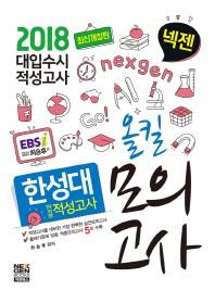 한성대 전공적성고사 올킬모의고사(2018)(넥젠)