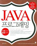 JAVA 프로그래밍 기초부터 활용까지(CD1장포함)