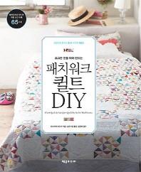 패치워크 퀼트 DIY(조그만 천으로 이어 만드는)(손끝으로 꿈꾸는 DIY 시리즈 5)