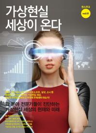가상현실 세상이 온다 : 한스무크 vol.01