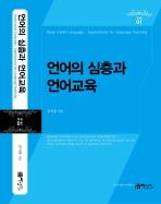 언어의 심층과 언어교육(학술 1)(양장본 HardCover)
