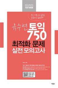 유수연 토익 750 최적화 문제 실전 모의고사