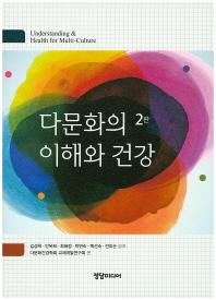 다문화의 이해와 건강(2판)