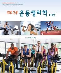 파워 운동생리학(11판)
