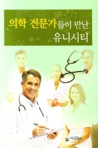 의학 전문가들이 만난 유니시티(CD1장포함)