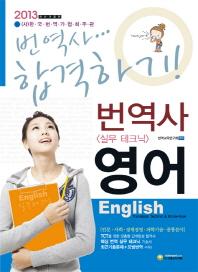 번역사 영어 실무 테크닉(2013)(개정판 12판)