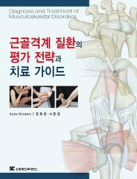 근골격계 질환의 평가 전략과 치료 가이드