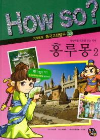 홍루몽. 2(How So? 지식똑똑 중국고전 탐구 33)
