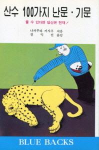 산수 100가지 난문,기문(Blue Backs 75)