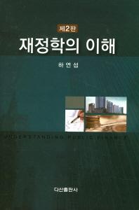 재정학의 이해(2판)(양장본 HardCover)