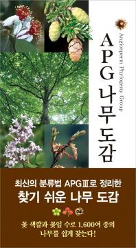 APG 나무 도감