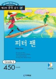 피터 팬(행복한 명작 읽기 17)(CD1장포함)