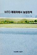 WTO 체제하에서 농업정책