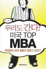 우리도 간다 미국 TOP MBA