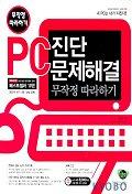 PC 진단문제해결 무작정 따라하기(2004년판)(CD-ROM 1장 포함)