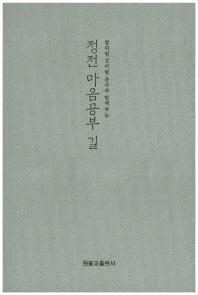 정전 마음공부 길(법타원 김이현 종사와 함께하는)