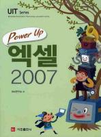 엑셀 2007(POWER UP)(UIT SERIES)