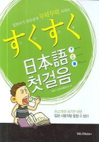 스쿠스쿠 일본어 첫걸음(CD1장포함)
