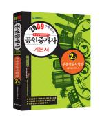 부동산공시법령 (공인중개사 2차)(2009)