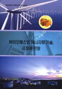 바이오매스와 에너지화 기술 시장과 전망(Market Report 2012-01)