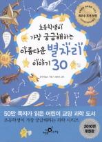 아름다운 별자리 이야기 30
