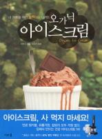 오가닉 아이스크림