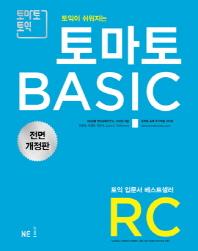 토마토 BASIC RC(2018)