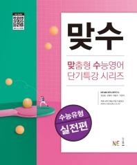 수능유형 실전편(2021)(맞수)(맞춤형 수능영어 단기특강 시리즈)