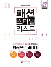 패션스타일리스트 한권으로 끝내기(2018)(개정판)
