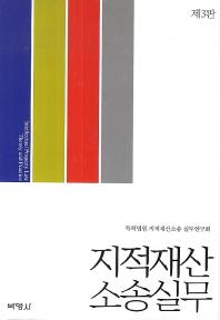 지적재산 소송실무(3판)(양장본 HardCover)