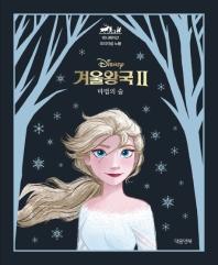 디즈니 겨울왕국2: 마법의 숲(애니메이션 오리지널 노블)(양장본 HardCover)