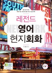 레전드 영어 현지회화(CD1장포함)(레전드 시리즈)