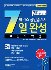 공인중개사 7일 완성 핵심요약집 2차(2017)(해커스)