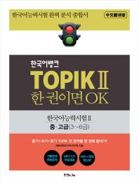 한국어뱅크 TOPIK 2 한 권이면 OK: 한국어능력시험2 중/고급(3~6급)