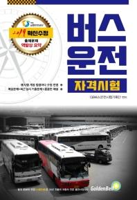 버스운전 자격시험(2019)(8절)