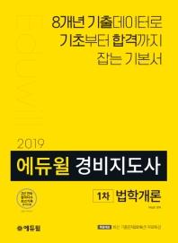 법학개론 경비지도사 1차 기본서(2019)(에듀윌)